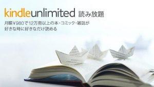 便利すぎ!! Kindle Unlimited 本読み放題☆