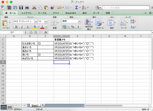 Excel 文字列に検索したい文字が含まれているかをチェック