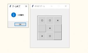 PYTHON(TKINTER)で〇×ゲームを作成-4(ポップアップの表示とゲーム終了)