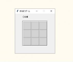 PYTHON(TKINTER)で〇×ゲームを作成-5(ターン表示)