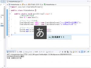 (Windows10)画面中央に表示される憎き「あ」を消す方法